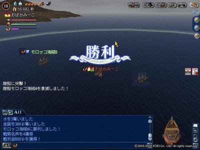 モロッコ海賊 勝利
