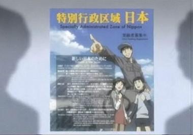行政特区日本のポスター