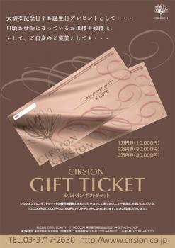 gift_ticket_20090410004459.jpg