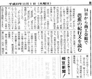 相豆新聞23.11.1.公開講座勧誘小