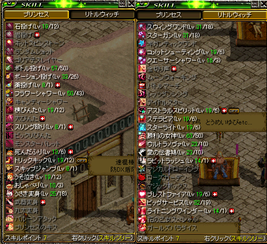 0427skill_a.png