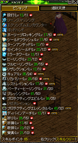 0917skill-bis.png