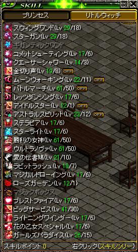 0918skill-l.png