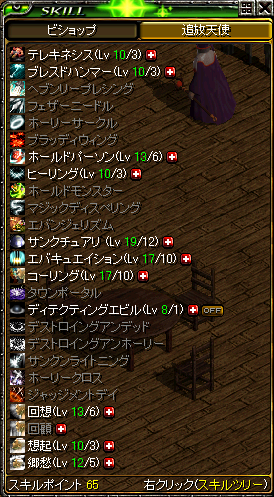 0927skill-angel.png