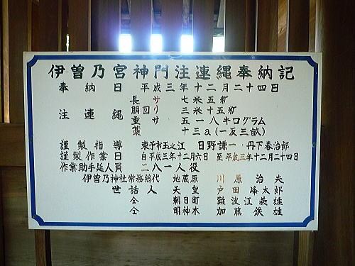 isonawa2.jpg