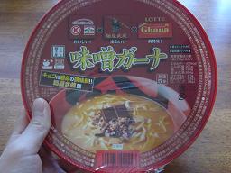 味噌ガーナ