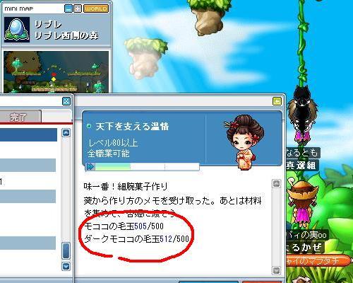 Maple0003_20090523031954.jpg