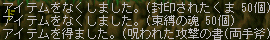 Maple0009_20090610221842.png