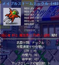 Maple0014_20081119140830.jpg