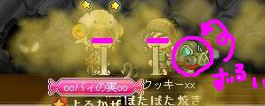 Maple0018_20090212225028.jpg