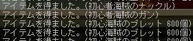 Maple0030_20090125235510.jpg
