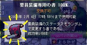 Maple0046_20090207150410.jpg