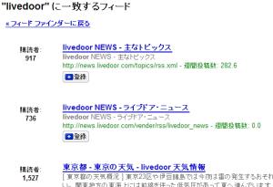 Googleリーダーでlivedoorを検索