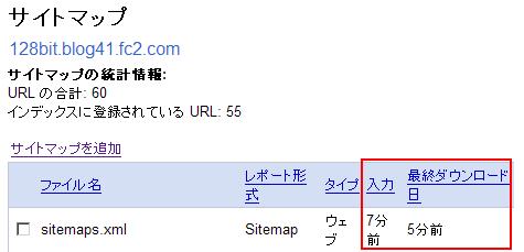 サイトマップが更新された画面