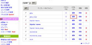 「gray_copy」の「編集」をクリック