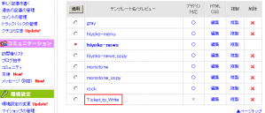 「Ticket to Write」を選択するだけ