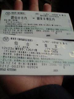 ツアー切符1