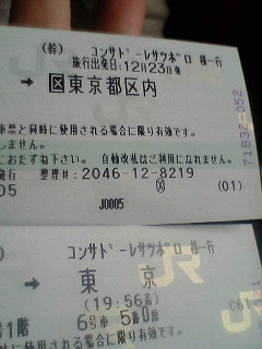 ツアー切符2