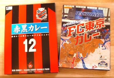 パッケージがカッコイイ「FC東京カレー」