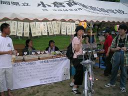 じょうの夏祭り自転車