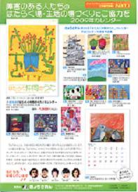 冬物販(カレンダー)