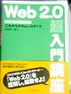 Web2.0超入門講座