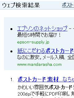 ヤフー検索 1位!