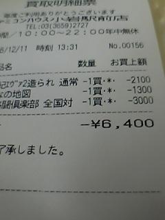 20061211141031