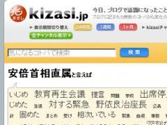 kizasi_061125.jpg