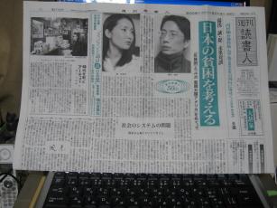 週刊読書人 日本の貧困を考える_1