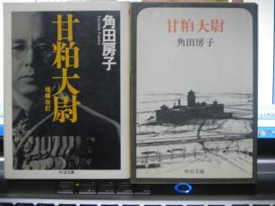 甘粕大尉 角田房子_1