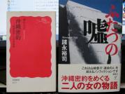 ふたつの嘘 (1024x767)