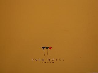 パークホテル