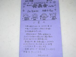 発表会2H20.2.16