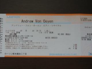 チケットH20.2.23