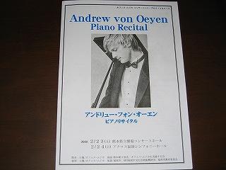 ピアノリサイタル1H20.2.23