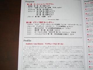 ピアノリサイタル2H20.2.23