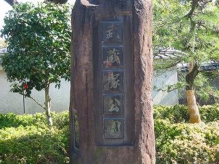 武蔵塚公園1H20.3.1