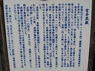 武蔵塚公園5H20.3.1
