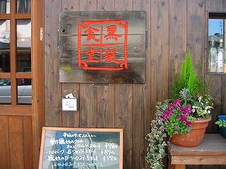 黒髪食堂5H20.3.6
