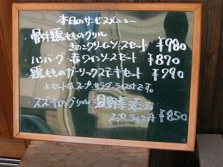 黒髪食堂6H20.3.6