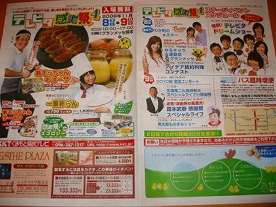 ちらし1H20.11.7