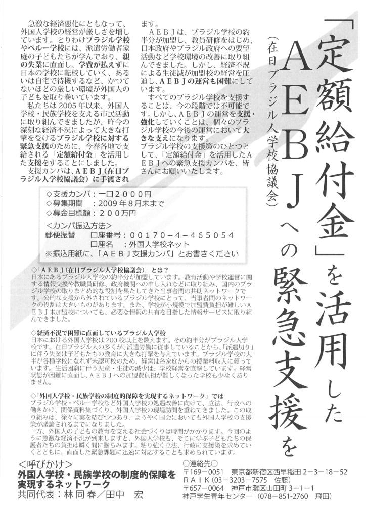 AEBJ支援