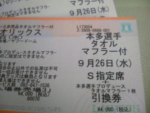 20070926002106