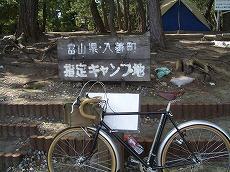 園家山キャンプ所