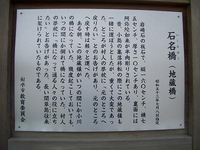 石名橋02