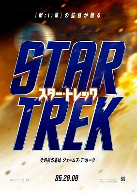 Star Trek XI 日本