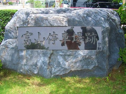 田刈屋にある初代富山駅跡