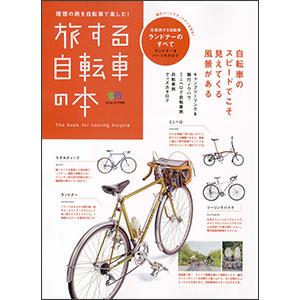 「旅する自転車の本」