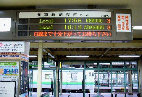 釧路駅構内